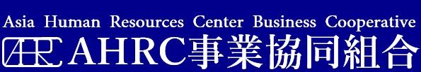 AHRC事業協同組合